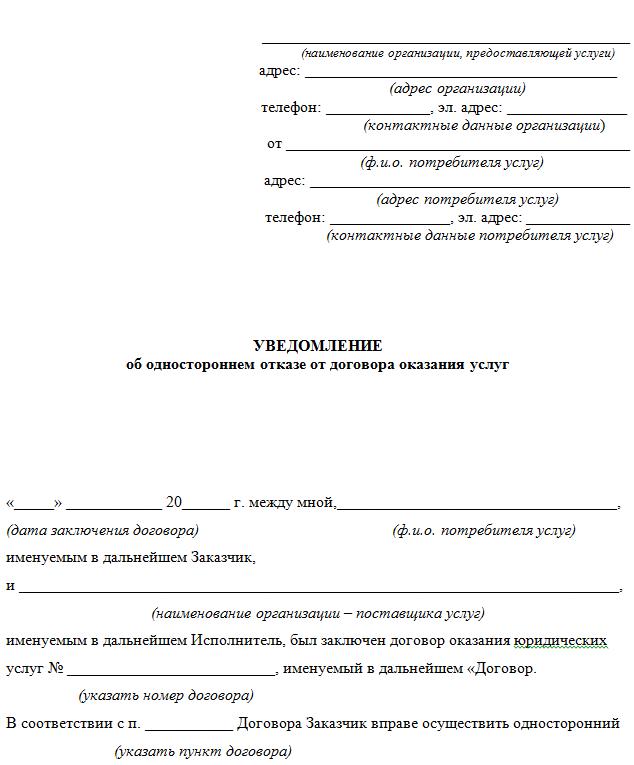 Уведомление о нежелании заключать договор на следующий год договора образец