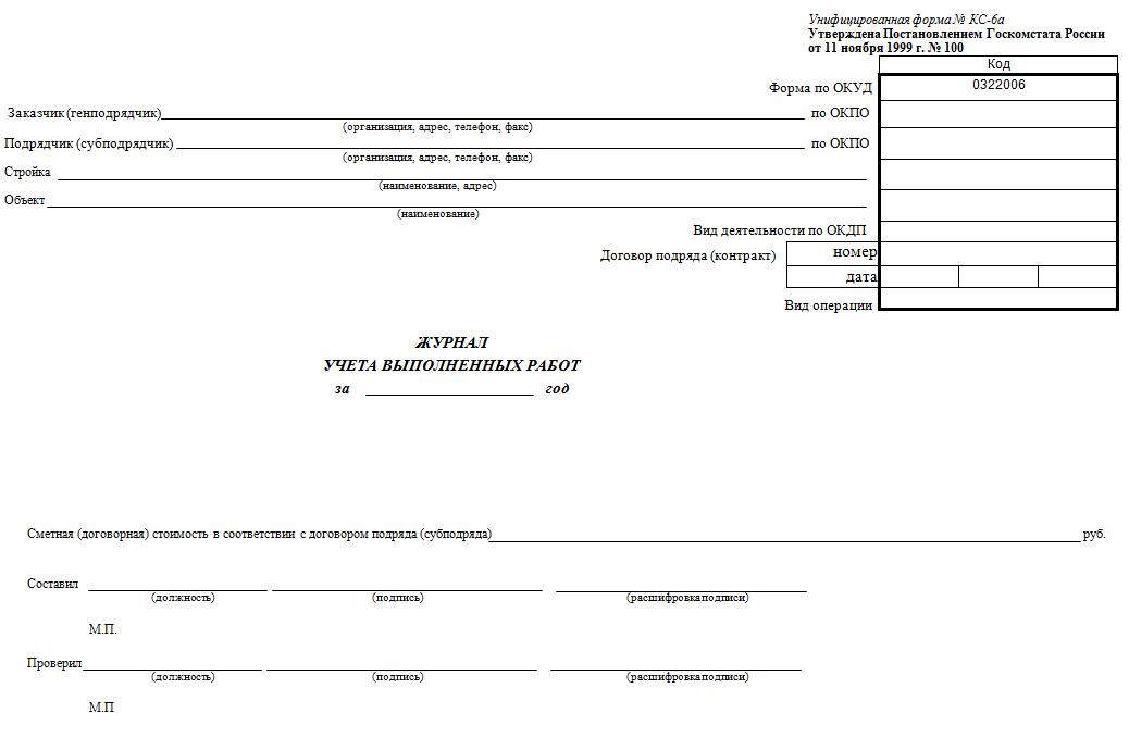 КС-6 Общий журнал работ: кем заполняется и где используется, образец заполнения