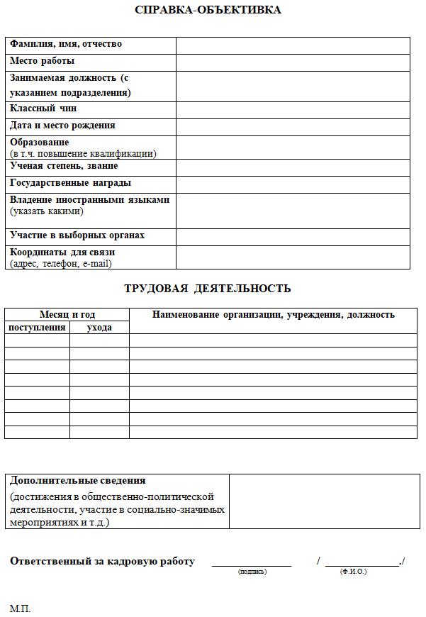 Образец заполнения справки обьективки по контракту для военослужвщих