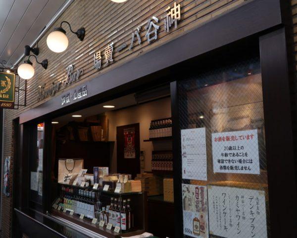 Kamiya Pub Tokyo - One of Japan's Oldest Pubs