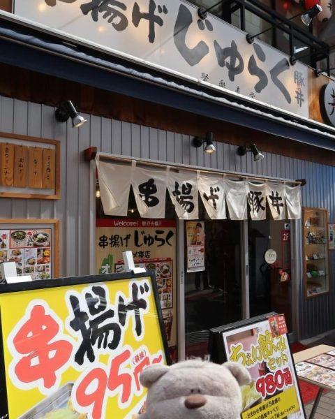 Butadon Restaurant Ameyoko Street Ueno