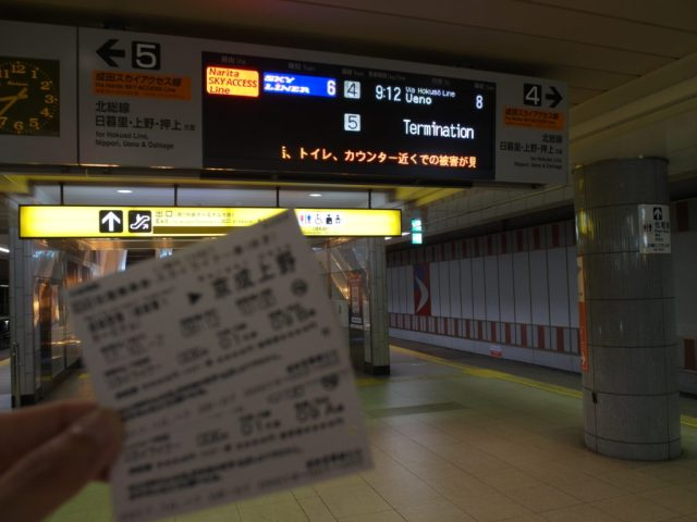 Keisei Skyliner Airport Transfer Tickets to Tokyo Ueno Station