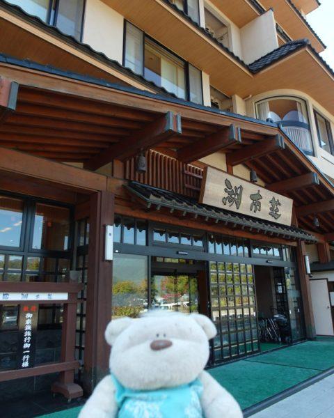 Dropping our bags at Fuji Kawaguchiko Konansou (湖南庄) at Mount Fuji