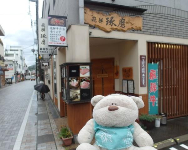 Untitled104 12 Days of Japan Travels: Takayama Hidagyu (Hida Beef) and Bus Ride to Nagoya Day 7!
