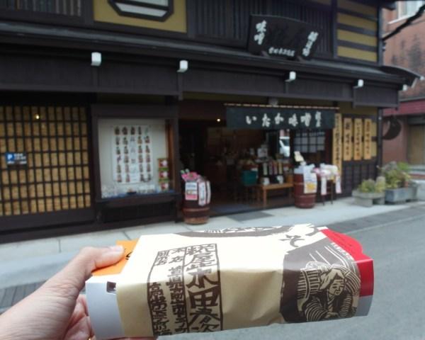Koujiya Shibata Haruji Shoten Miso Shop Takayama