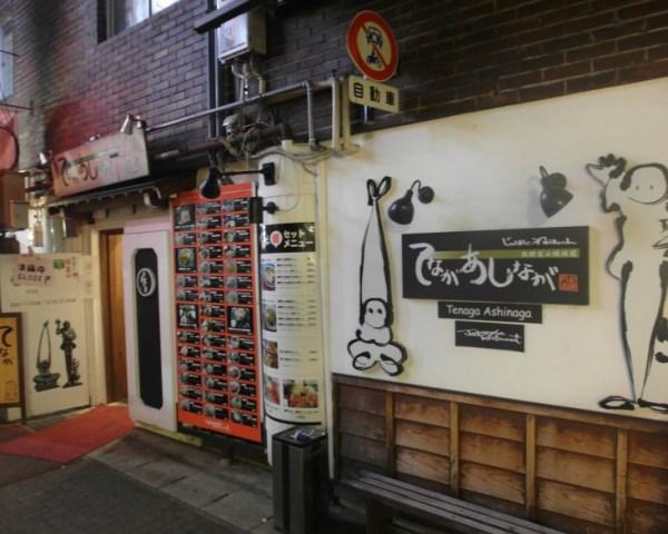 Tenaga Ashinaga Hida Beef Restaurant Takayama