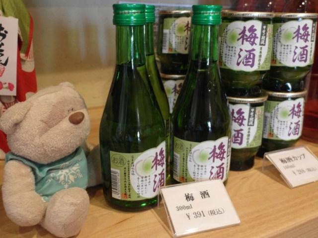 Ume (梅酒) Ide Sake Brewery Mount Fuji