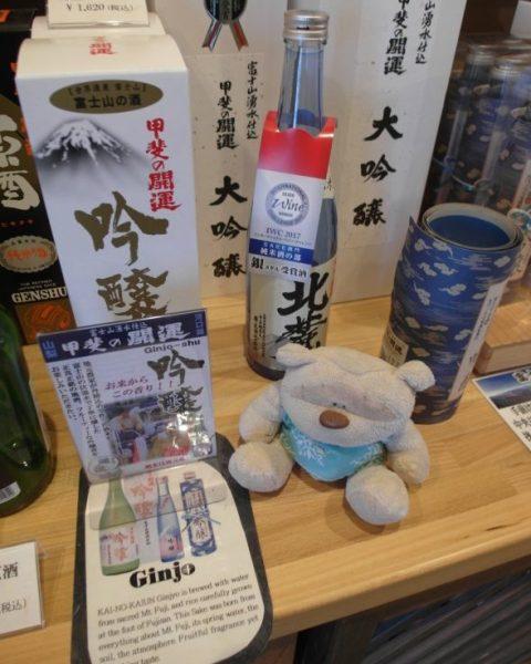 Ginjo (吟醸) Ide Sake Brewery Kawaguchiko Mount Fuji