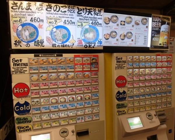 Food ordering machine Ueno Udon/Don Store Japan