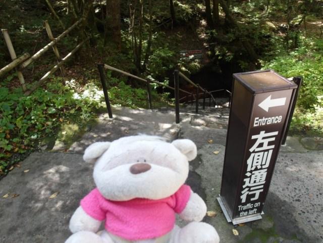Before entering Fugaku wind cave