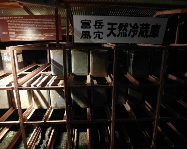 Storage of seeds using natural refrigeration inside Fugaku wind cave