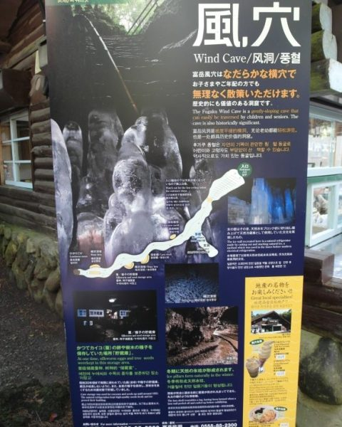 Information on Fugaku Wind Cave Information