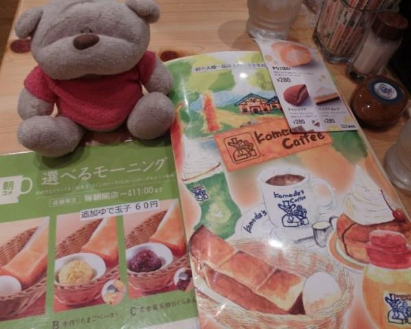 Komeda's Coffee Breakfast Toast Set