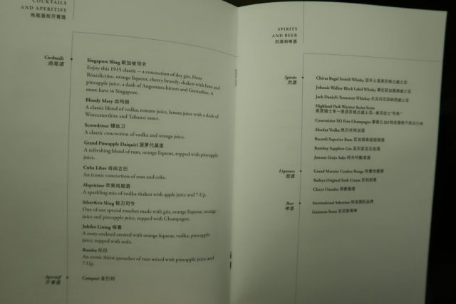 SQ Business Class Alcohol Menu