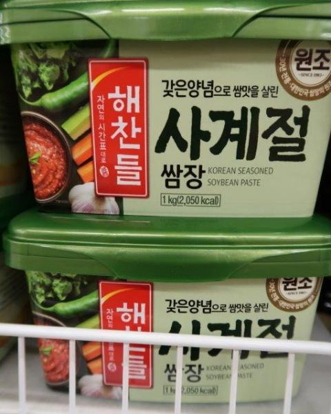 Korean Soybean Paste as souvenirs from South Korea