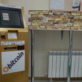 Пока не запретили: в России появляются аппараты для покупки биткоина