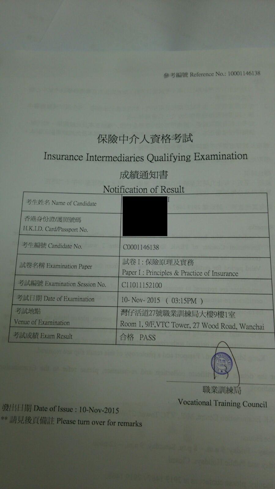 Waifaikwan 11/11/2015 IIQE Paper 1 保險中介人資格考試卷一 Pass - IIQE 保險中介人資格考試模擬試題 Pass Paper