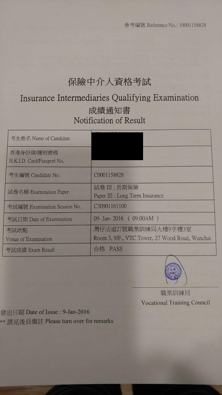 Sharonchan 9/1/2016 IIQE Paper 3 保險中介人資格考試卷三 Pass