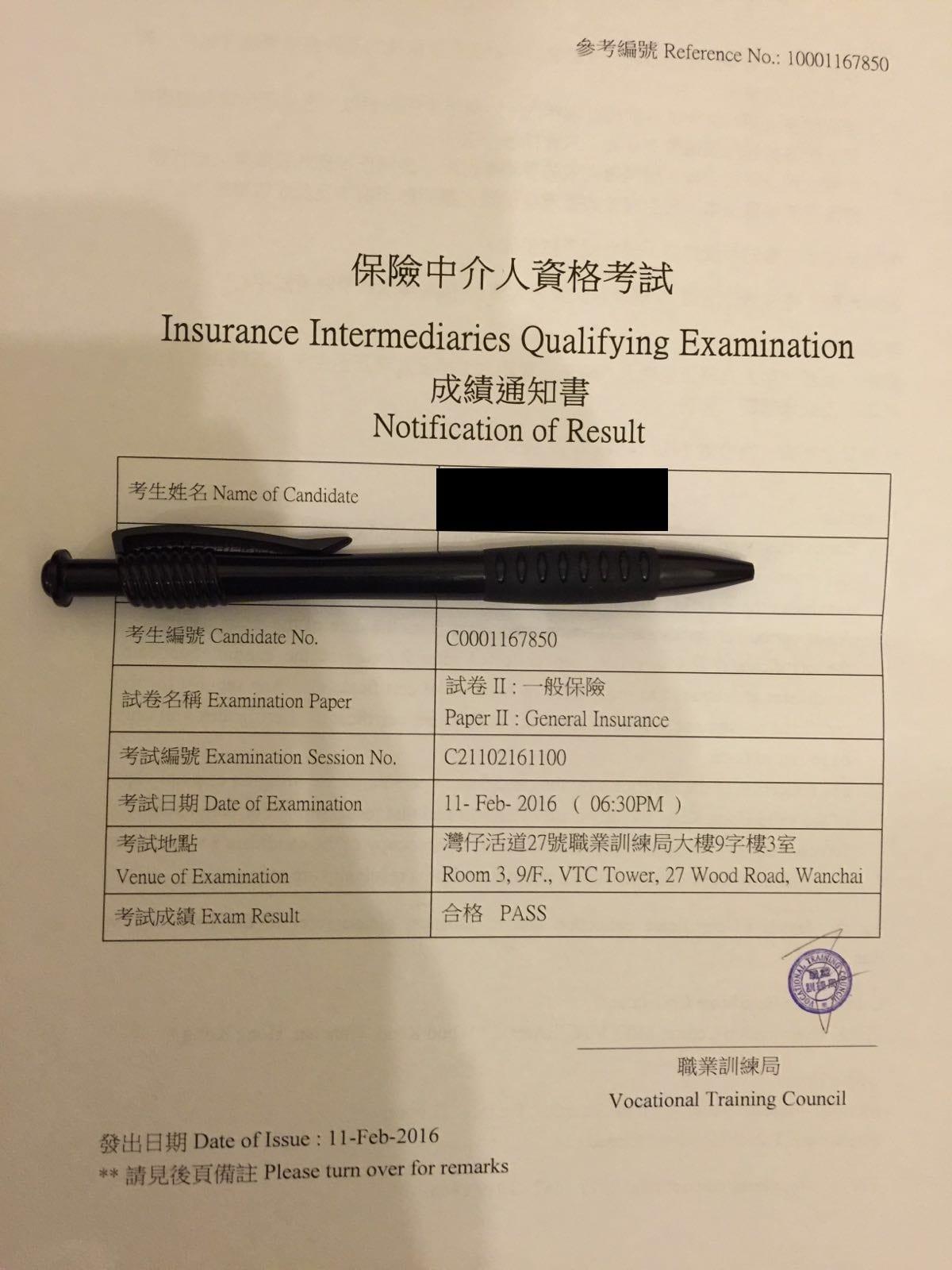 Vincentcheong 11/2/2016 IIQE Paper 2 保險中介人資格考試卷二 Pass