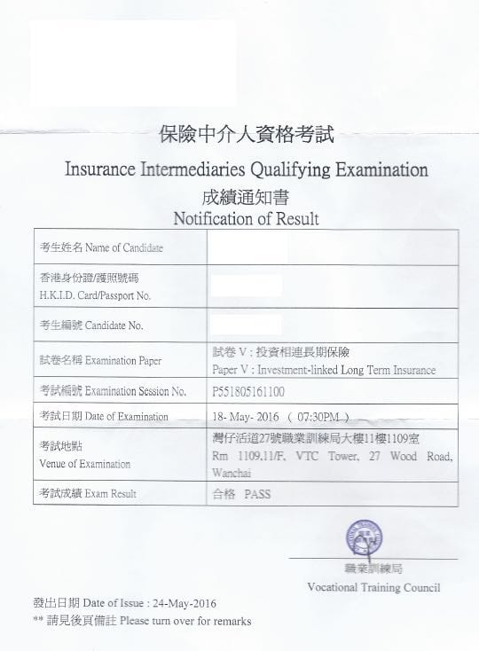 TOC 18/5/2016 IIQE Paper 5 保險中介人資格考試卷五 Pass