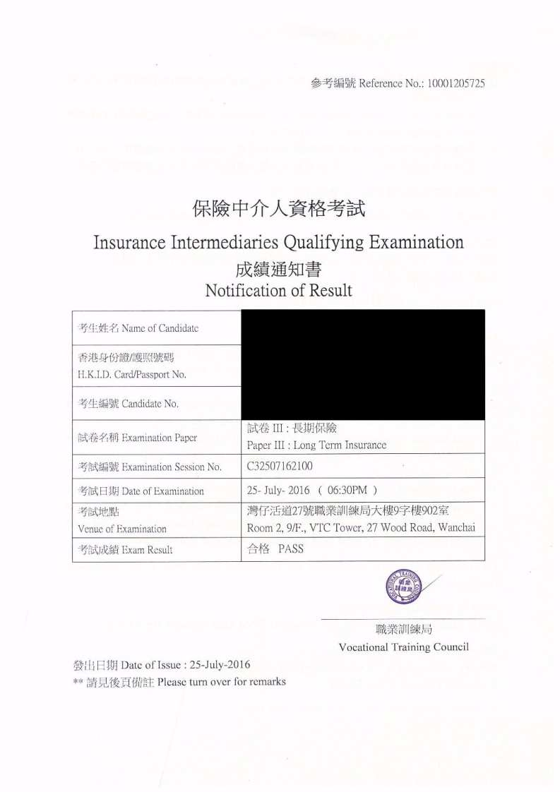 YSH 25/7/2016 IIQE Paper 3 保險中介人資格考試卷三 Pass