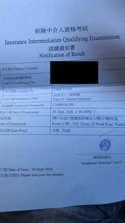 HCF 26/9/2016 IIQE Paper 2 保險中介人資格考試卷二 Pass