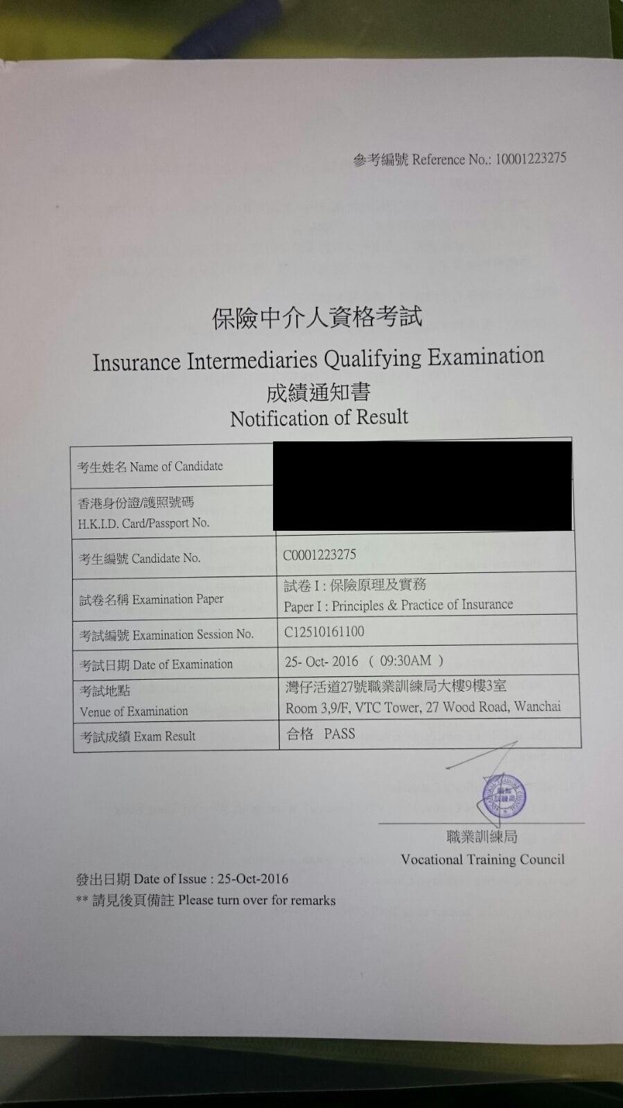 LSM 26/10/2016 IIQE Paper 1 保險中介人資格考試卷一 Pass