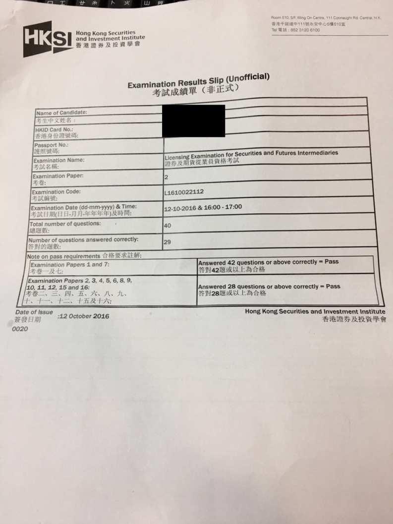 TJJ 13/10/2016 LE Paper 2 證券期貨從業員資格考試卷二 Pass