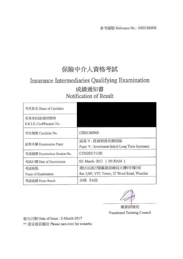 LYW 6/3/2017 IIQE Paper 5 保險中介人資格考試卷五 Pass