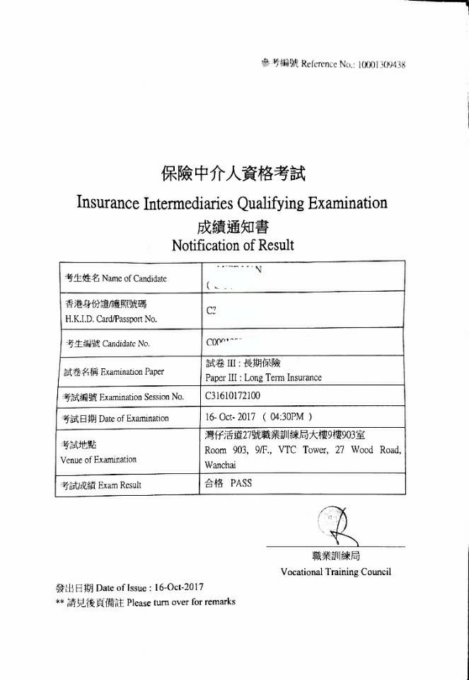 KMA 16/10/2017 IIQE Paper 3 保險中介人資格考試卷三