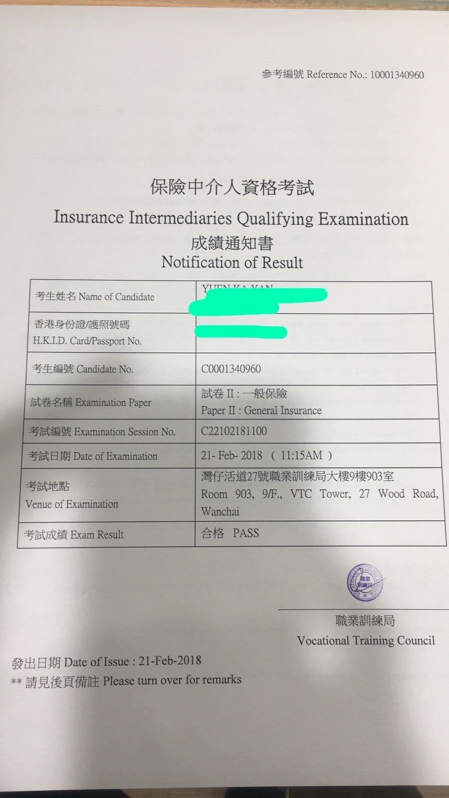 KYY 21/2/2018 IIQE Paper 2 保險中介人資格考試卷二 Pass