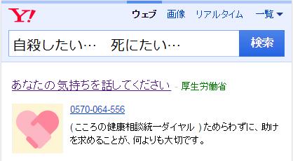 STOP! 自殺!