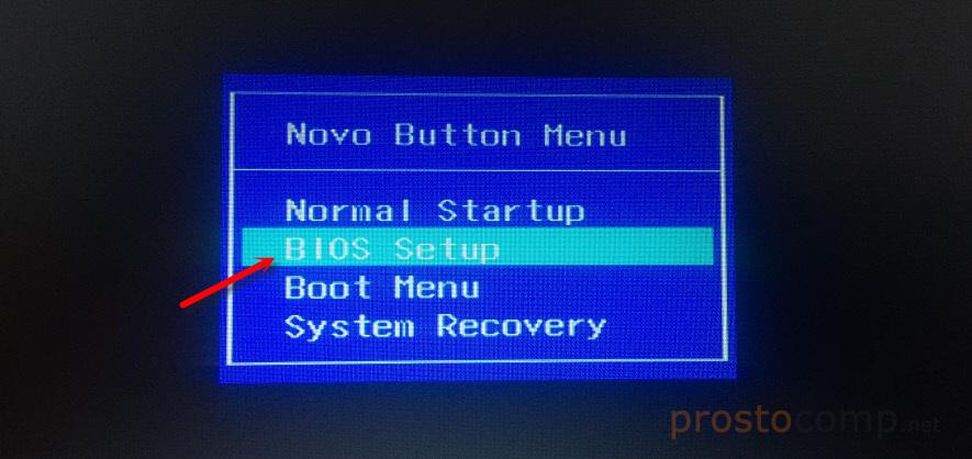 Вход в BIOS через кнопку со стрелкой на Lenovo