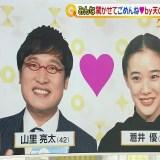 【動画】南海キャンディーズ・山里亮太と蒼井優が電撃結婚発表! 「スッキリ」で天の声として初のコメントを披露