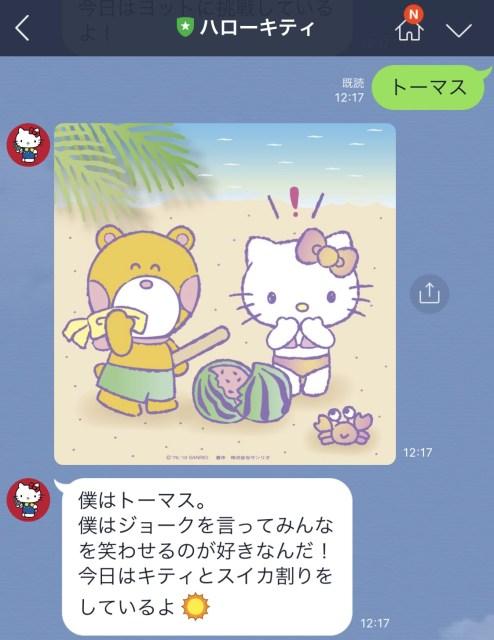ハローキティ LINE メッセージ 2