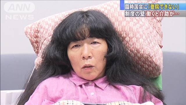 「れいわ新選組」から参議院選挙に当選の木村英子氏、「登庁できない」と発言 その仰天の理由とは…?