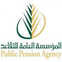 المؤسسة العامة للتقاعد وظائف توظيف وظيفة