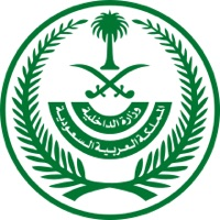 وزارة الداخلية توظيف وظيفة وظائف عسكرية