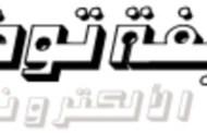 وظائف في القطاع الخاص السعودي شهر رجب 1439هـ