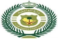 وظائف عسكرية بالمديرية العامة لمكافحة المخدرات