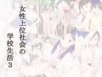 Josei Joui Shakai No Gakkou Seikatsu3 (TXTCG)