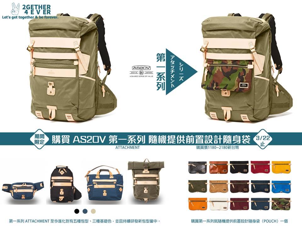 【期間限定感謝祭】購買 AS2OV 第一系列,隨機提供前置設計隨身袋,即日起至 3/22 截止 1