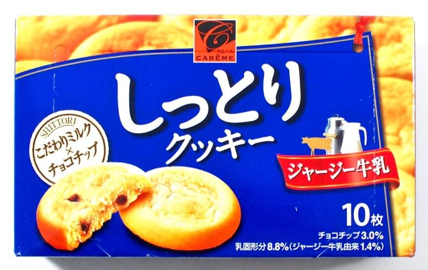 jersey milk cookies