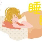 即実践!?7つの睡眠ダイエット方法を伝授!