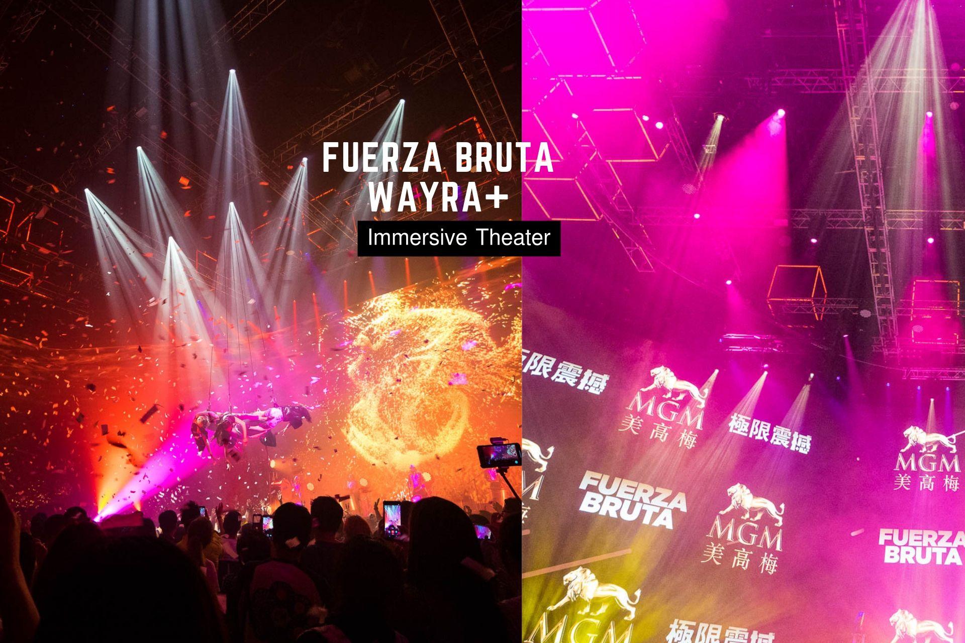 極限震撼Fuerza Bruta Wayra》讓人沉浸其中的派對表演(2019澳門場)