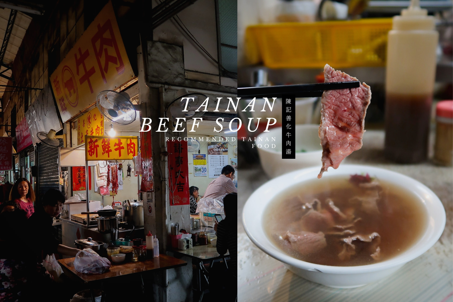 陳記善化牛肉湯