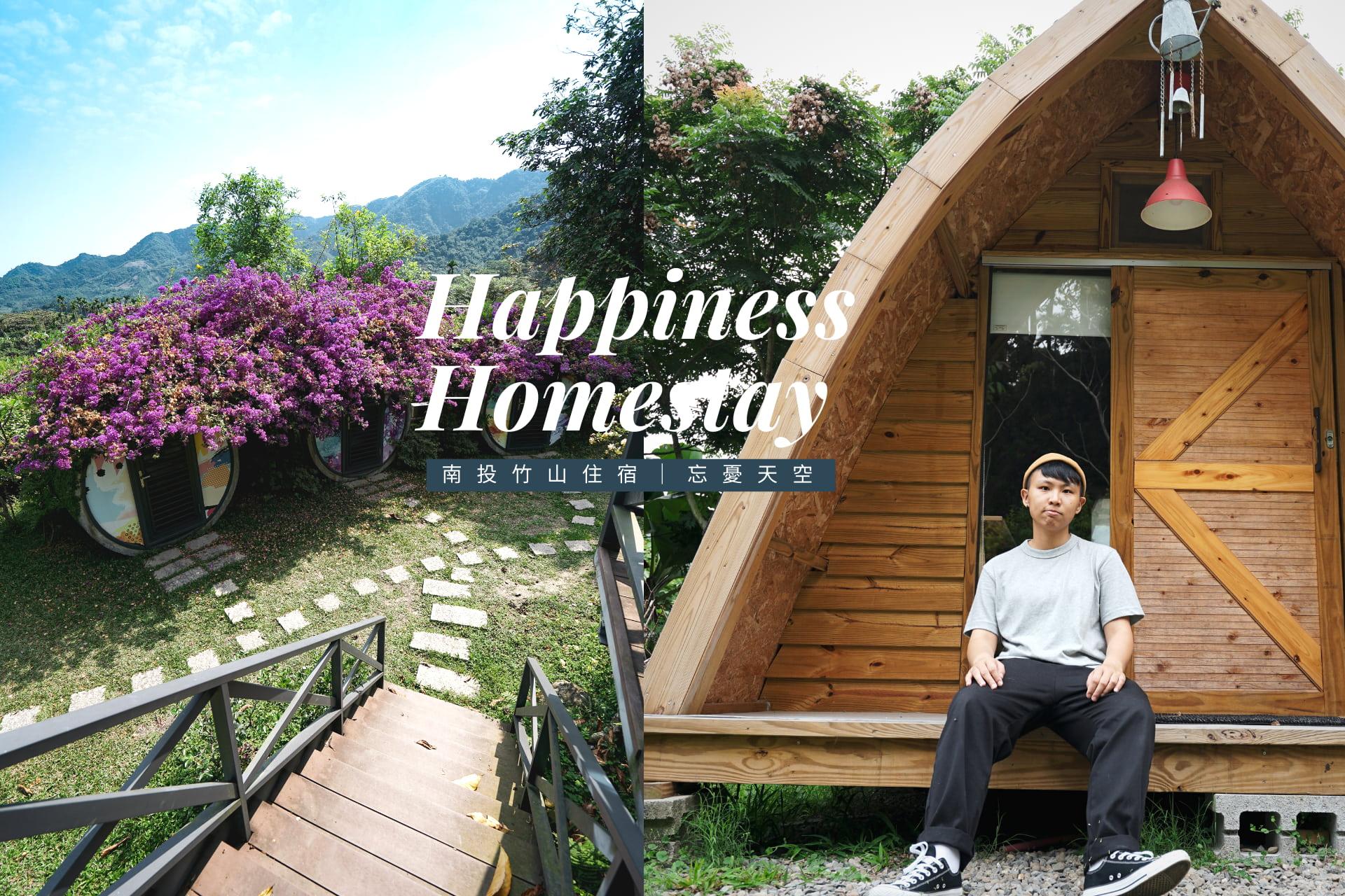 竹山露營區》五星級露營渡假村『忘憂天空』,水管屋、顛倒屋、哈比人小木屋,舒適又好拍
