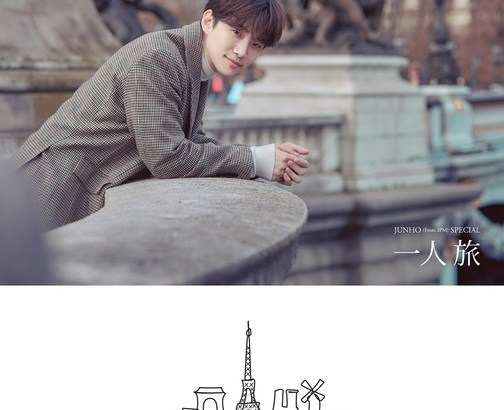JUNHO SPECIAL 一人旅 ~JUNHO's Holiday in Paris~