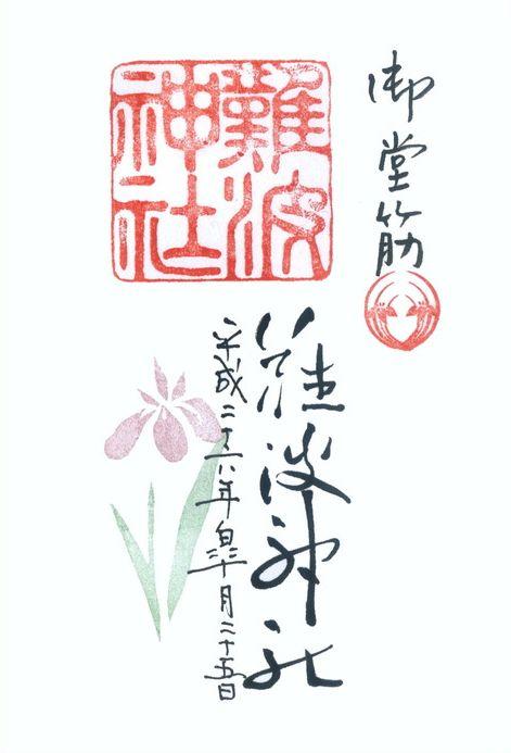 stamp namba shrine