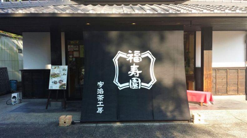 fukujuen uji tea factory
